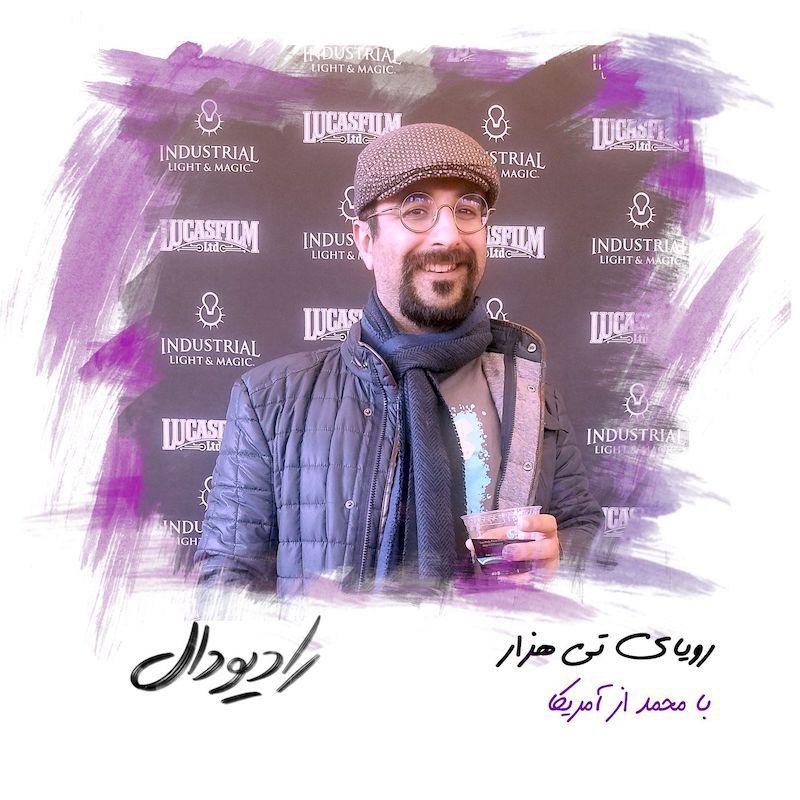 رویای تی هزار، با محمد مدرس